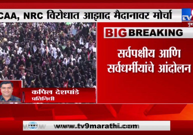मुंबई : CAA, NRC विरोधात आझाद मैदानावर मोर्चा