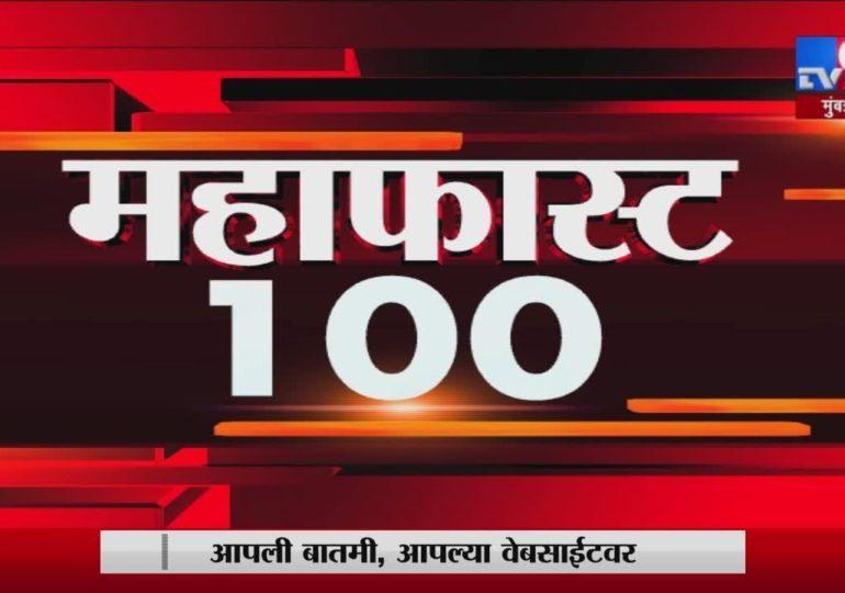 महाफास्ट 100 न्यूज : महत्त्वाच्या बातम्यांचा सुपरफास्ट आढावा