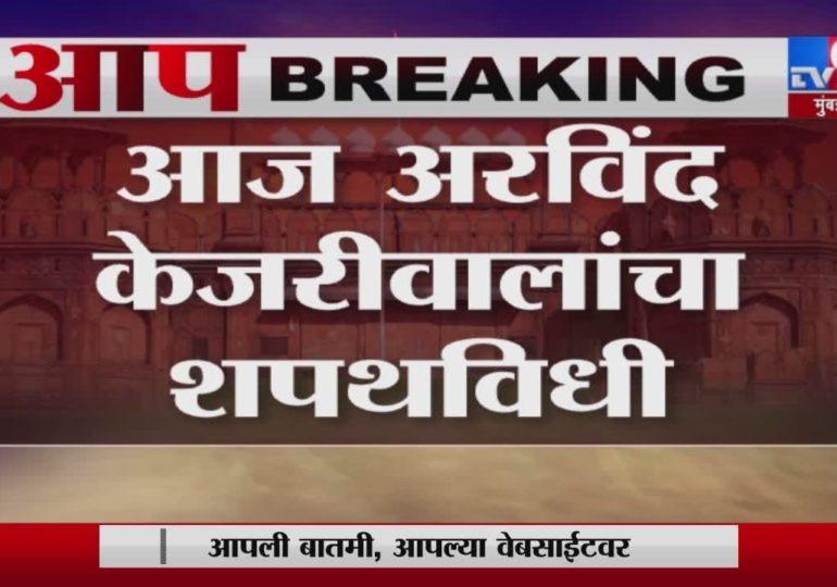 नवी दिल्ली : अरविंद केजरीवाल यांच्या शपथविधी सोहळ्याचं पंतप्रधान मोदींना निमंत्रण