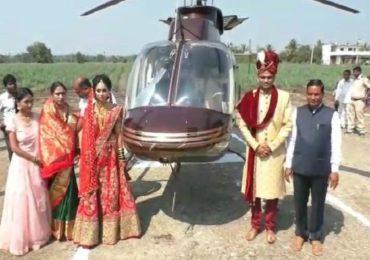 हेलिकॉप्टरने पाठवणी, शेतकरी बापाकडून मुलीची इच्छा पूर्ण
