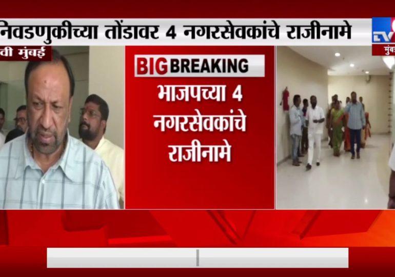 नवी मुंबईत भाजपला धक्का, राजीनामा दिलेले 4 नगरसेवक शिवसेनेत जाणार