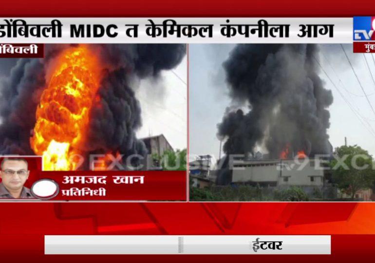 डोंबिवली MIDC केमिकल कंपनीला आग, आगीवर नियंत्रण मिळवण्याचे प्रयत्न सुरु