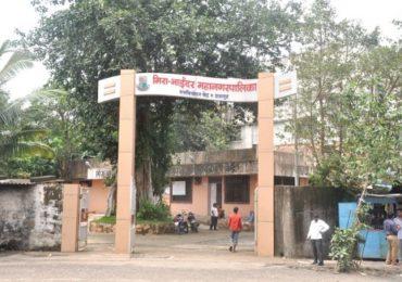 अवाजवी बिलांच्या तक्रारीची दखल, मिरा रोडमधील हॉस्पिटलची 'कोव्हिड' मान्यता रद्द