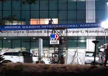 आणि नांदेड विमानतळावर इंदिरा गांधींच्या नावाची पाटी झळकली!