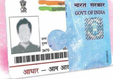 आधार कार्ड पॅन कार्डशी लिंक करण्याची शेवटची संधी, त्यानंतर 10,000 रुपये दंड
