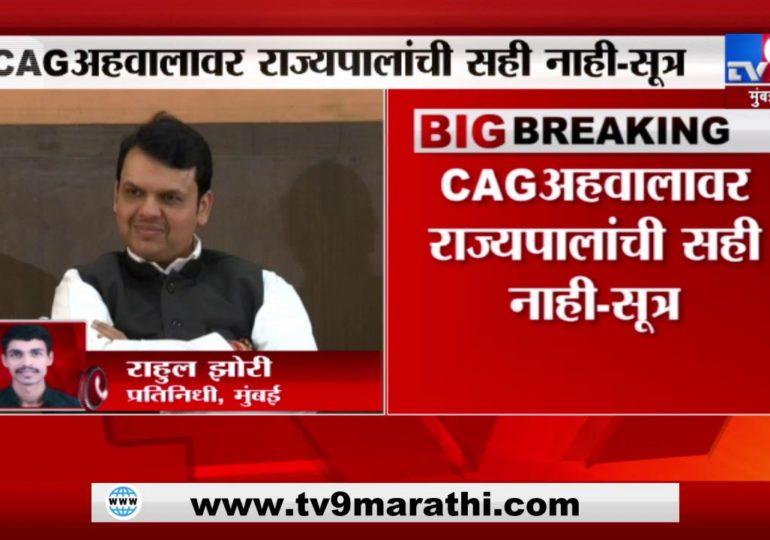 CAG अहवालावर राज्यपालांकडून अद्यापही सही नाही : सूत्र
