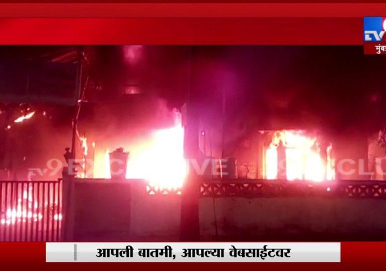 नागपूर | धरमपेठमधील घराला लागलेली आग आटोक्यात, सामान मात्र जळून खाक