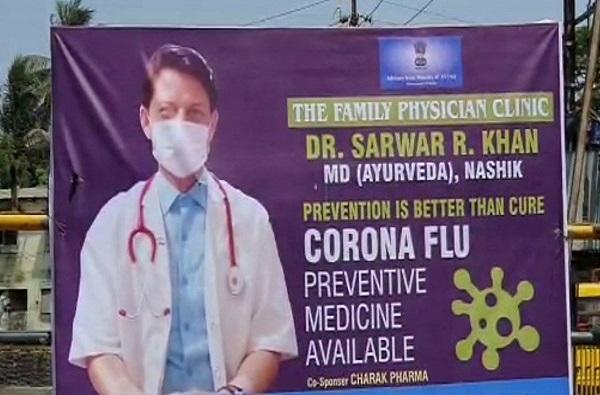 वसईत कोरोनाच्या नावावर औषध विक्री, 2 डॉक्टरांवर गुन्हा दाखल