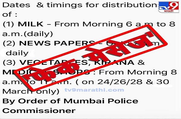 #Fake News Alert : संचारबंदीत दूध-किराणा खरेदीबाबत 'तो' व्हायरल मेसेज खोटा