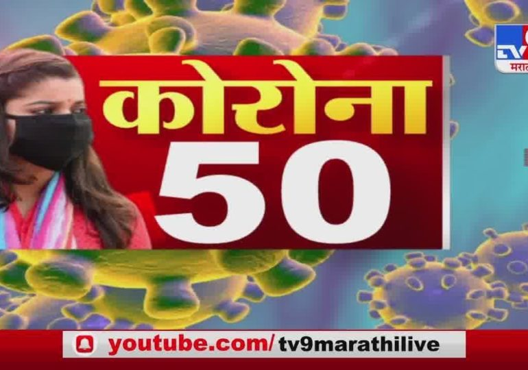 Corona Virus 50 News | कोरोनाच्या सुपरफास्ट 50 न्यूज