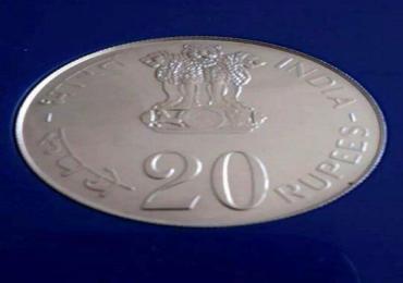 देशात 10 रुपयानंतर आता 20 रुपयांच्या नाण्याचे लाँचिग होणार, पाहा वैशिष्ट्ये