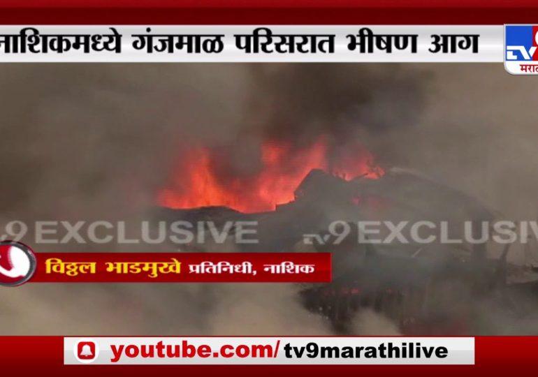 Nashik Fire | नाशिकमध्ये गंजमाळ परिसरात भीषण आग