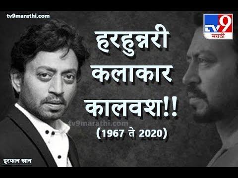 कॅन्सरशी झुंज अपयशी, अभिनेते इरफान खान यांचे निधन, सिनेकलाकारांकडून हळहळ व्यक्त