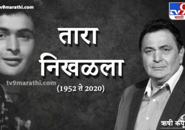 Rishi Kapoor | बॉलिवूडचा 'चॉकलेट हिरो' काळाच्या पडद्याआड, ज्येष्ठ अभिनेते ऋषी कपूर यांचं निधन