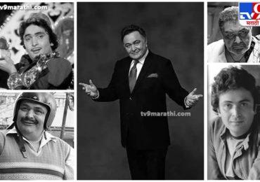 Rishi Kapoor died | पंतप्रधान मोदी, मुख्यमंत्री उद्धव ठाकरेंकडून शोक व्यक्त, सिनेकलाकारही हळहळले