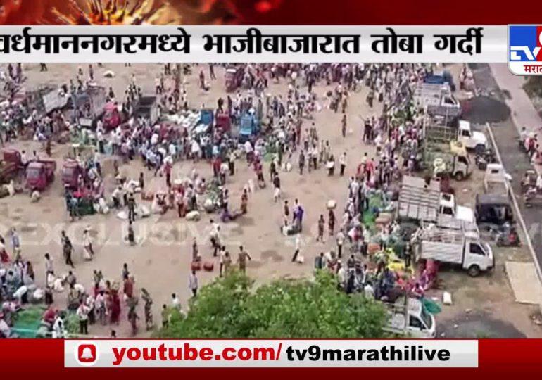 Nagpur Corona Breaking | नागपुरात वर्धमाननगरमध्ये भाजीबाजारात तोबा गर्दी
