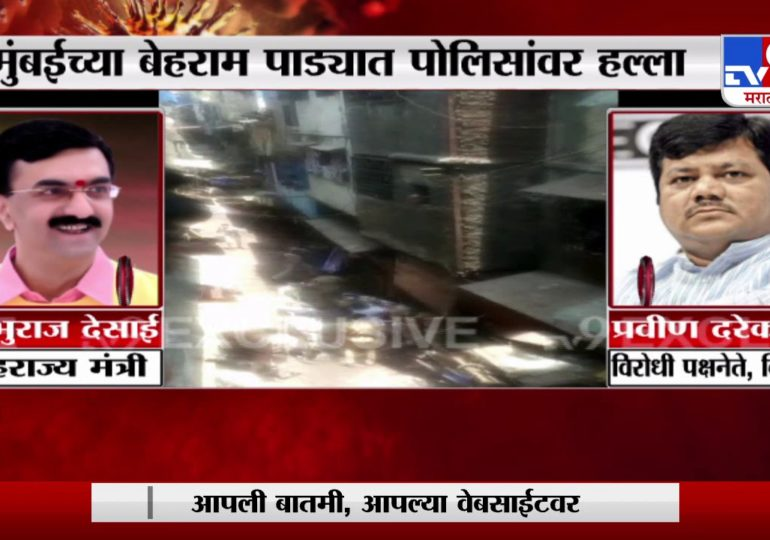 Mumbai Breaking | मुंबईच्या बेहराम पाड्यात पोलिसांवर हल्ला