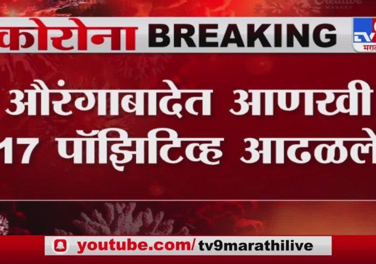 Aurangabad Corona Breaking | औरंगाबादमध्ये आणखी 17 कोरोना पॉझिटिव्ह आढळले