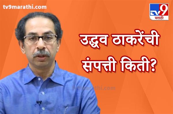 Uddhav Thackeray property   दोन घरं, एक फार्म हाऊस, एकही वाहन नाही, उद्धव ठाकरेंची संपत्ती किती?