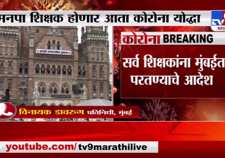 मुंबई मनपा शाळेचे शिक्षक कोरोना योद्धा | मुंबई महापालिकेने दिले आदेश