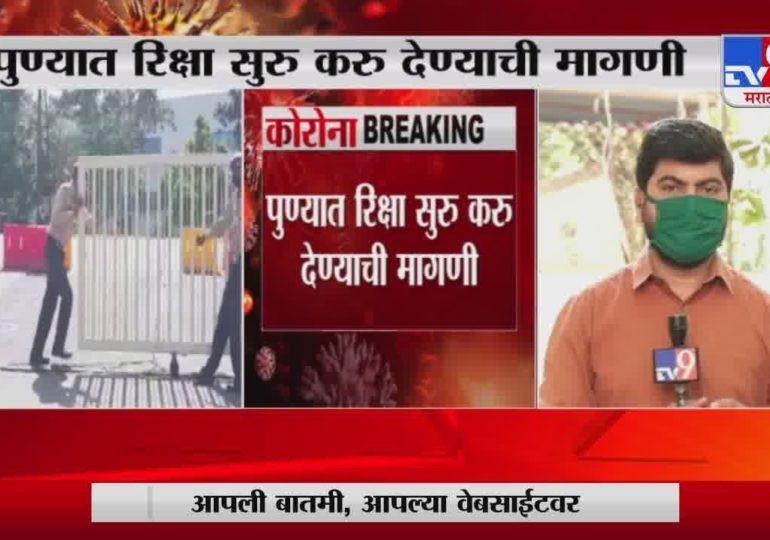 Pune Lockdown | पुण्यात 17 MIDC मध्ये 890 उद्योग सुरु, रिक्षाचालकांवर मात्र उपासमारीची वेळ