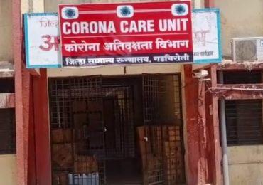 गडचिरोलीत 'कोरोना'चा शिरकाव, मुंबई-पुण्याहून आलेल्या तिघांना लागण