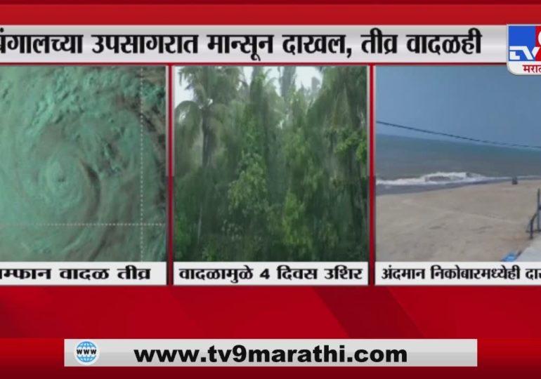 Amphan Cyclone Updates | बंगालच्या उपसागरात वादळी वाऱ्यांसह मान्सून दाखल