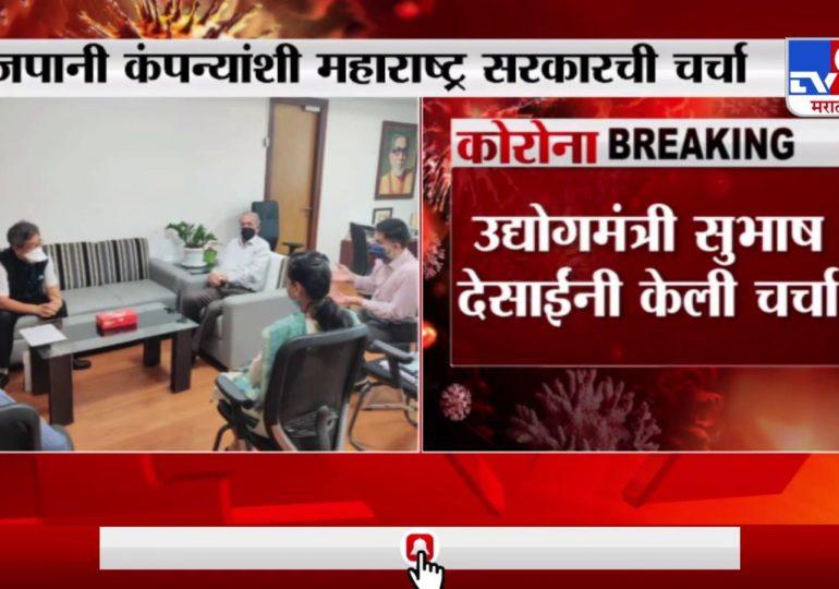 Maharashtra Breaking | जपानी कंपन्यांशी महाराष्ट्र सरकारची चर्चा