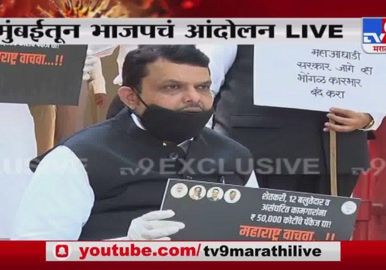 Mumbai Andolan : राज्य सरकारविरोधात मुंबईत भाजपचं आंदोलन