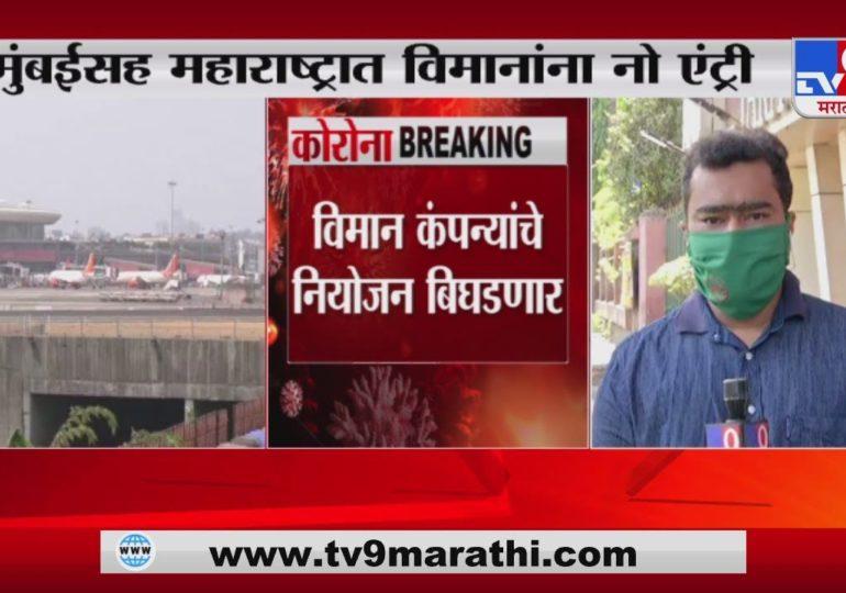 Lockdown 4.0 | उद्यापासून देशभरात विमानसेवेला सुरुवात, महाराष्ट्रात मात्र बंदी कायम