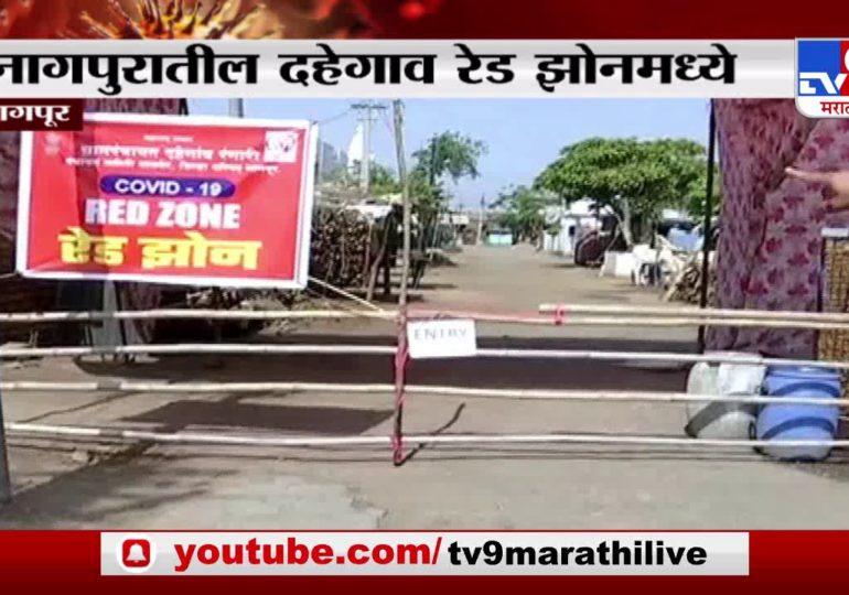 Nagpur Lockdown | नागपुरातील दहेगाव रेड झोनमध्ये, पॉझिटिव्ह रुग्ण आढळल्याने गाव सील