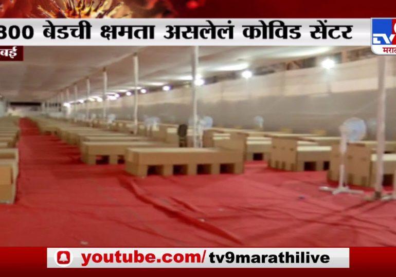 Mumbai Corona Updates | भायखळ्यात 800 बेड क्षमतेच्या कोविड सेंटरची उभारणी