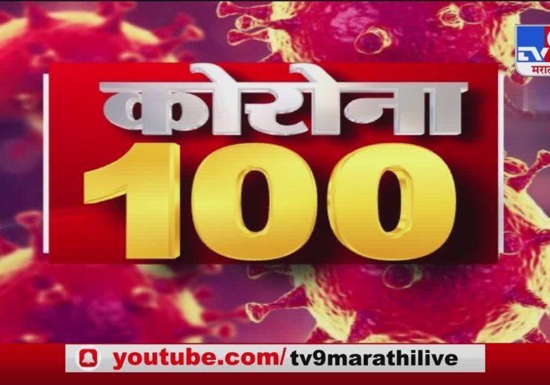 Corona 100 News | कोरोना 100 न्यूज