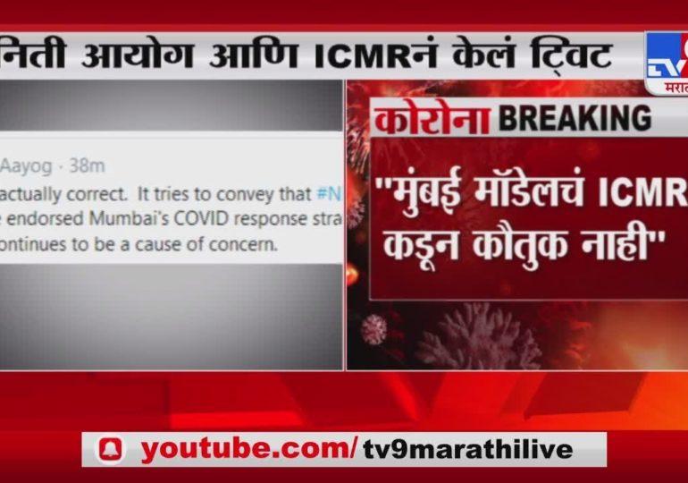 'मुंबई मॉडेल'चं कौतुक नाही, निती आयोग आणि ICMR कडून स्पष्टीकरण