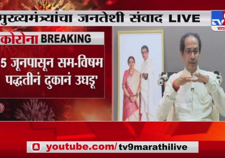 CM ON UNLOCK-1   लॉकडाऊन 5 मध्ये महाराष्ट्रात काय काय अनलॉक होणार : मुख्यमंत्री