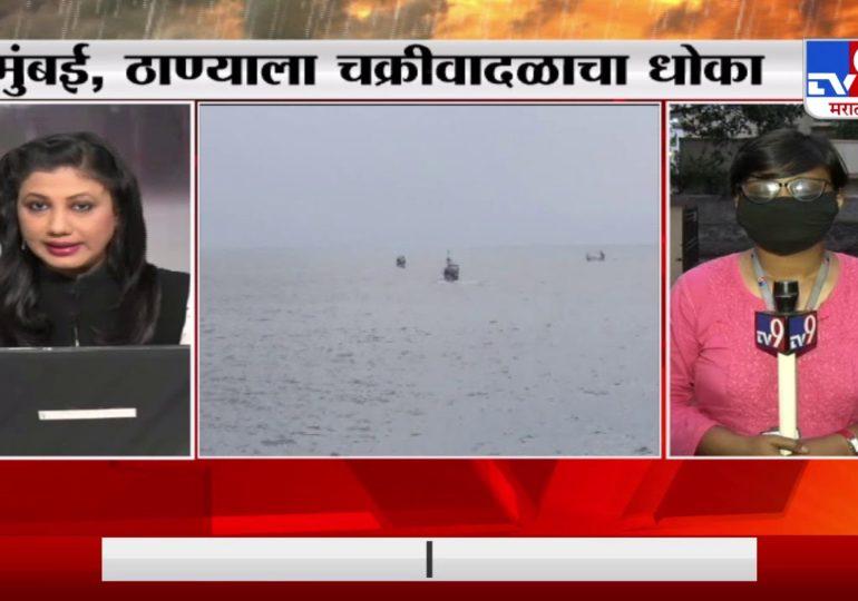 Monsoon   कोकण किनारपट्टीला चक्रीवादळाचा धोका, NDRF ची टीम तैनात
