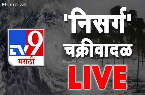 CYCLONE NISARGA LIVE | येत्या अडीच तासात कोकण, पश्चिम आणि उत्तर महाराष्ट्रात मुसळधार पावसाची शक्यता