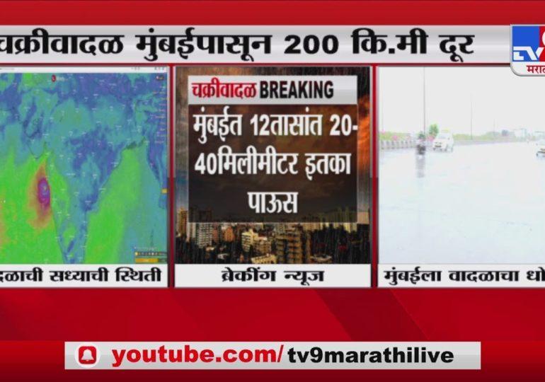 Mumbai Nisarga Cyclone | मानखुर्दमध्ये सोसाट्याच्या वाऱ्यासह पाऊस