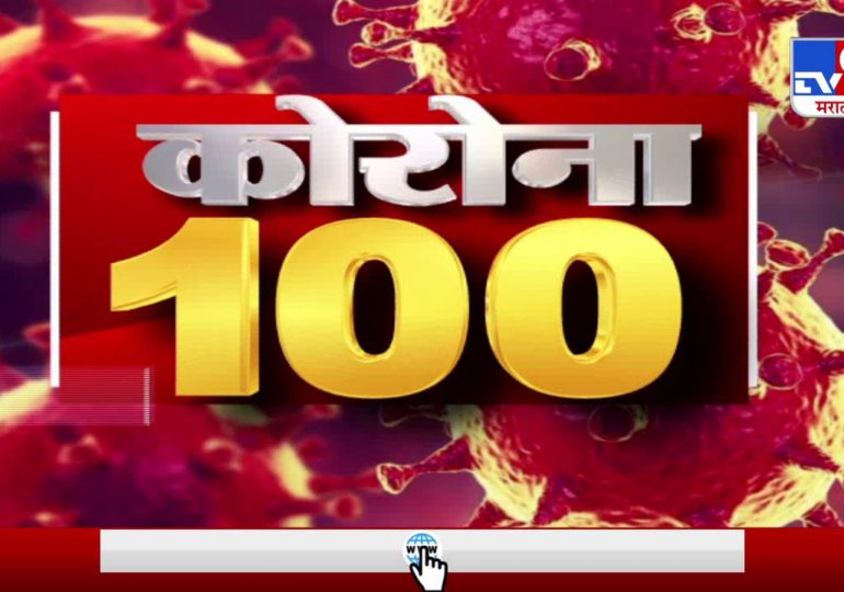 Corona 100 News   कोरोना 100 न्यूज