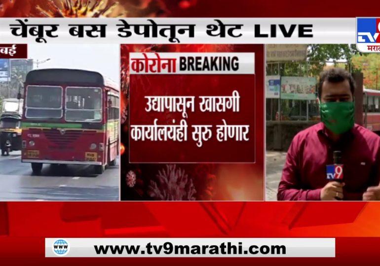Mumbai Best Bus | मुंबईत सोमवारपासून 'बेस्ट' बससेवा पुन्हा सुरु