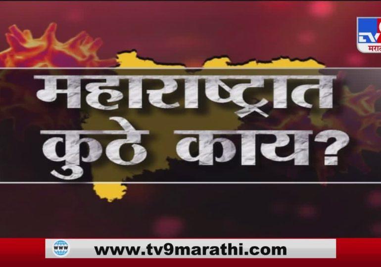 Corona Special Report | कोरोनासंदर्भात महाराष्ट्रात कुठे काय चाललंय?