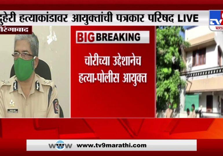 Aurangabad Breaking   औरंगाबादमधील दुहेरी हत्याकांडावर पोलीस आयुक्तांची पत्रकार परिषद