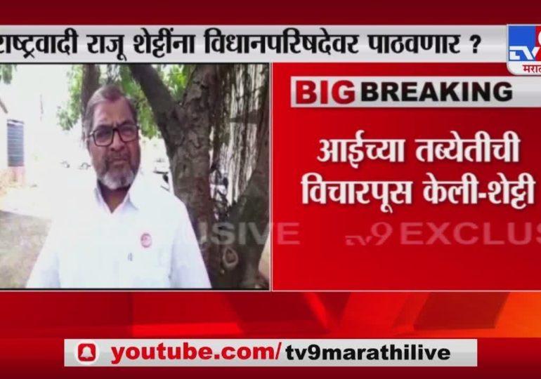 Raju Shetti | होय, जयंत पाटील भेटले, विधानपरिषदेची चर्चा झाली : राजू शेट्टी