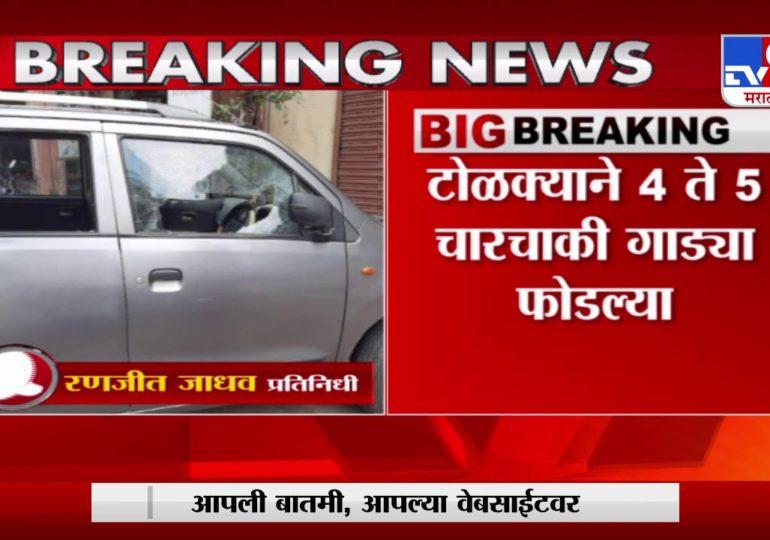 भोसरीमध्ये पुन्हा गाड्यांची तोडफोड, पोलिसांकडून आरोपींचा शोध सुरु