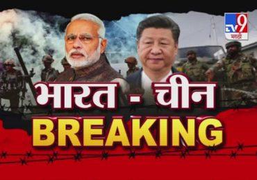 LAC Face-off Live Updates : गलवान खोऱ्यातील संघर्ष हा चीनचा सुनियोजित कट, परराष्ट्र मंत्र्यांनी ठणकावलं