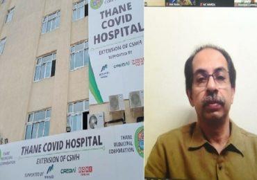 ठाण्यातील दहा मजली कोविड रुग्णालयाचे मुख्यमंत्र्यांच्या हस्ते ऑनलाईन लोकार्पण