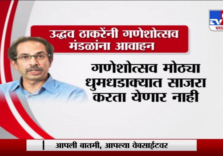 Ganesh Utsav 2020 | उद्धव ठाकरेंचं गणेशोत्सव मंडळांना आवाहन