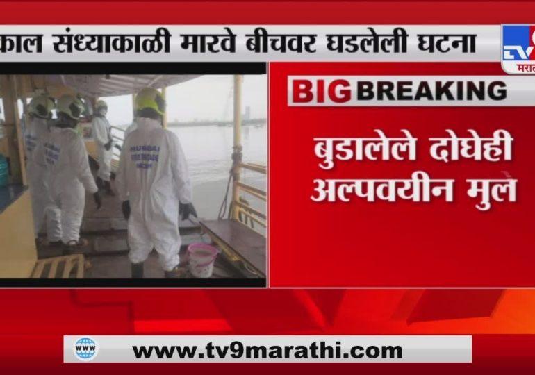 Mumbai Breaking   मालाडमध्ये बुडालेले दोघेजण बेपत्ता, शोधमोहीम सुरु
