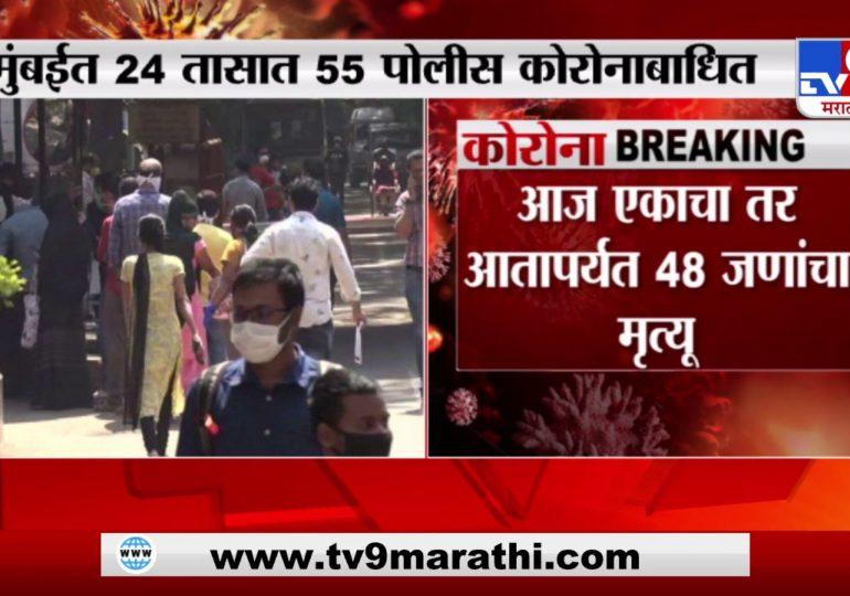 Mumbai Police Corona Positive | मुंबईत 24 तासात 55 पोलिसांना कोरोनाची लागण