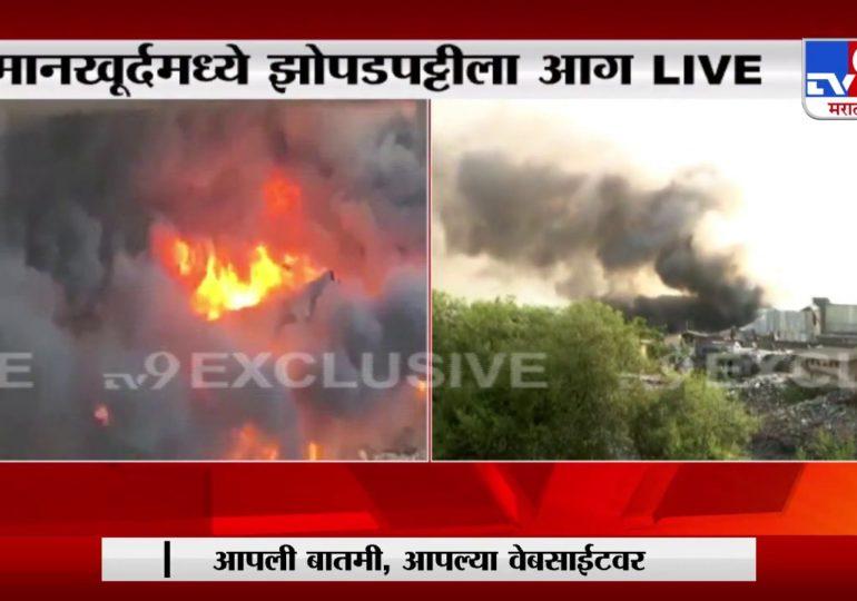 Breaking News   मानखुर्दमध्ये मंडला झोपडपट्टीत भीषण आग